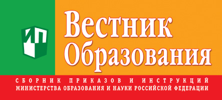 Справочник Заместителя Директора Школы